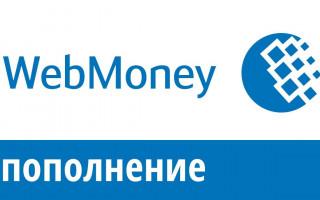 Как WebMoney пополнить с телефона