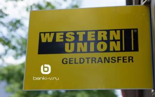 Western Union в каких банках есть