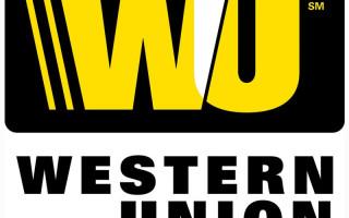 Что нужно для получения перевода Western Union
