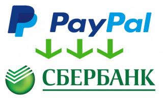 Как перевести с PayPal на Сбербанк