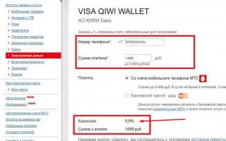 Как перевести средства с телефона на QIWI кошелек