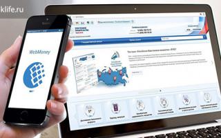 Как создать WebMoney кошелек в России