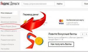 Перевод денег со счета PayPal на Яндекс.Деньги через карту: Условия перевода