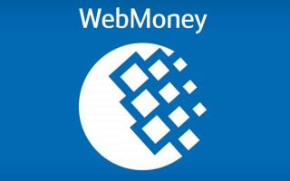 Как выглядит номер кошелька WebMoney