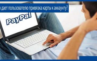 С какими банками работает PayPal
