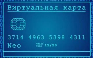 Как привязать виртуальную карту к PayPal