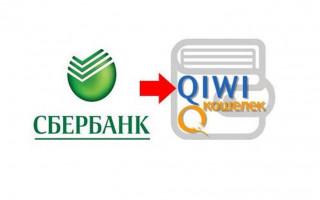 Как через Сбербанк кинуть деньги на QIWI