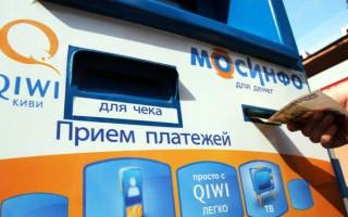 Как вывести деньги с QIWI без карты
