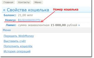 Где находится номер кошелька в WebMoney