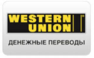 Переводы Western Union какие документы