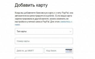 Куда можно вывести деньги с Paypal?