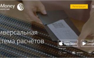 Как создать R кошелек в WebMoney