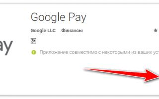 Почему не работает Google Pay оплата