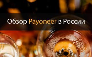 Payoneer как вывести деньги в РФ 2020