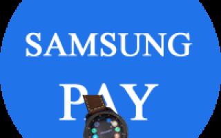 Где взять пин код Samsung Pay