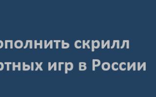 Как пополнить Skrill в России