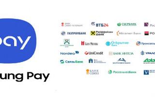 Какие банки поддерживают Samsung Pay в россии