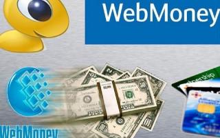 Как перевести WebMoney в рубли