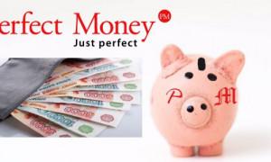 Perfect Money где найти номер кошелька