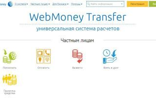 как пользоваться вебмани, как пользоваться webmoney