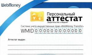Как получить аттестат продавца WebMoney