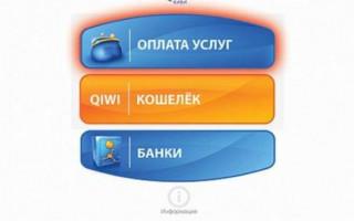 Как переводить деньги на QIWI кошелек