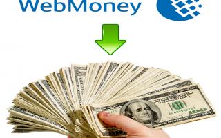 Как вывести деньги с Вебмани без комиссии