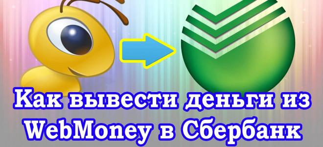 Вебмани перевод на карту Сбербанка какая комиссия
