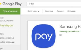 Как пользоваться Samsung Pay на смартфоне