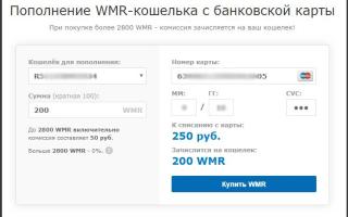 Как перевести деньги на кошелек Вебмани
