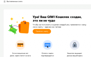 Как перевести с QIWI без комиссии