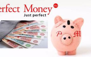 Perfect Money где номер кошелька
