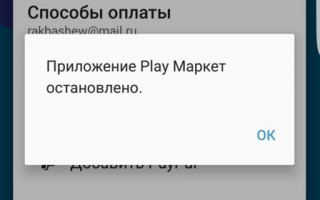 Приложение гугл плей остановлено что делать Samsung