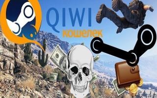 Как пополнить steam через QIWI