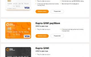 QIWI как снять деньги без комиссии